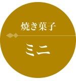 焼き菓子ミニ