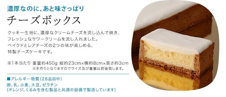 濃厚なのに、あと味さっぱり「チーズボックス」クッキー生地に、濃厚なクリームチーズを流し込んで焼き、フレッシュなサワークリームを流し入れました。ベイクドとレアチーズの2つの味が楽しめる特製チーズケーキ。