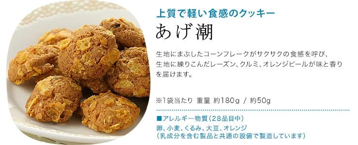 上質で軽い食感のクッキー「あげ潮」生地にまぶしつけたコーンフレークがサクサクの食感を呼び、生地に練りこんだレーズン、クルミ、オレンジピールが味と香りを届け。