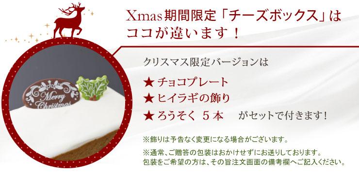 X'mas期間限定「チーズボックス」はココが違います。クリスマス限定バージョンは「チョコプレート」「ヒイラギの飾り」「ろうそく58本」がセットで付きます!※飾りは予告なく変更になる場合がございます。