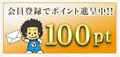 メルマガ登録で100pt贈呈