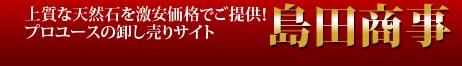 上質な天然石を激安い価格でご提供。プロユースの卸売サイト 島田商事