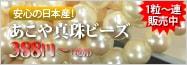 あこや真珠日本産ビーズ