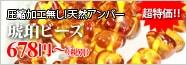 琥珀アンバー天然ビーズ