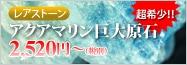 【超特大!1点物】希少!レアストーン★穏やかな海のような高発色ブルー◎★水の恩恵★天然原石/アクアマリン原石