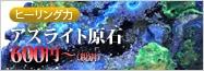 アズライト原石