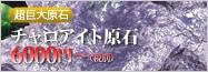 巨大原石チャロアイト原石