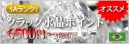 クラック水晶ポイント・爆裂水晶