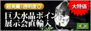 巨大水晶ポイント展示会直輸入