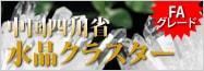 良質FA中国四川省水晶クラスター