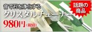 人気商品!★石、生き物、空間の浄化アイテム/クリスタルチュ−ナー(音叉)