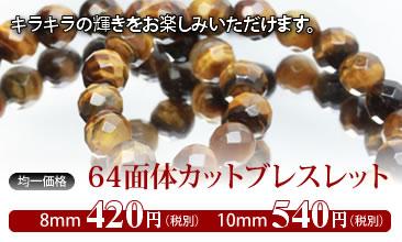 カットブレスレット 8mm/420円 10mm/540円