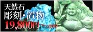 天然石彫刻・置物・彫り物・インテリア・風水
