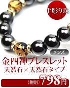 男性用 龍彫りブレスレット 天然石×天然石タイプ 500円〜(税別)