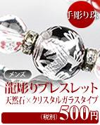 男性用 龍彫りブレスレット クリスタルガラス×天然石タイプ 500円(税別)