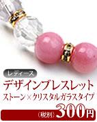 女性用 デザインブレスレット クリスタルガラス ストーンタイプ 300円(税別)
