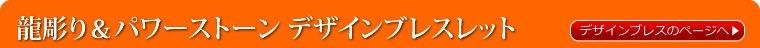 龍彫り&パワーストーンデザインブレスレット
