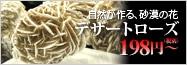 人気商品!砂漠の薔薇★メキシコ産★願いをかなえる石★天然石/デザートローズ(ジプサムローズ、セレナイトローズ)/Sサイズ/2〜10g/1個