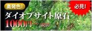 クロムダイオプサイト