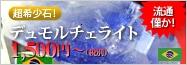 流通僅かな超希少石 デュモルチェライトインクォーツ(デュモル石)