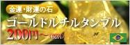 金運・財運ゴールドルチルタンブル