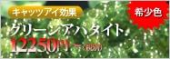 グリーンアパタイト