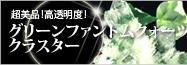 超希少★1点物★透明度良好!美しいグリーンの輝き★四川産/グリーンファントムクォーツクラスター原石