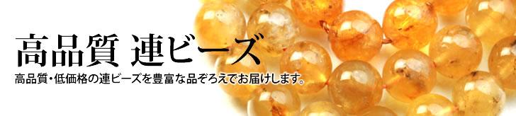 高品質・低価格の連ビーズを豊富な品ぞろえでお届けします。