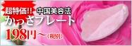 中国の美容法 かっさプレート