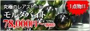 モルダバイト、モルダウ石、激レア