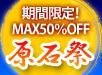 原石祭 20%OFF 割引!