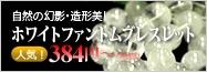 超希少★クリアで澄んだ色合いの山入り幻影水晶★天然石ブレスレット/ホワイトファントム/ラウンド/18mm/1個
