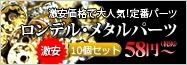 【激安】パーツ・副資材/ロンデル/ゴールド&グレー/6mm/波型/10個