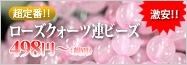 【決算前超特価SALE】超定番★愛と優しさの石★3A/天然石ビーズ/ローズクォーツ/ラウンド【天然石/パワーストーン】【アメリカツーソン・香港展示会・世界各地出展品買い付け】