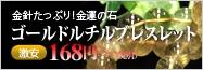 限定入荷★透明!太・細の針たっぷり!AAAランク★天然石ブレスレット/ゴールドルチル(金針水晶)/ラウンド/11mm/1個