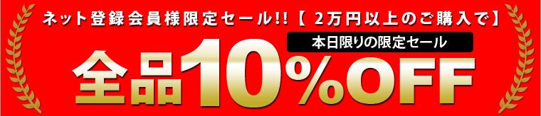 限定セール 2万円以上の購入10%OFF