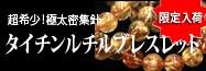 超希少★極太密集針★金運の石★AAAAA/天然石ブレスレット/タイチンルチル