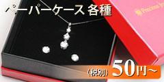 ペーパーケース 50円〜税別