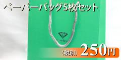 ペーパーバッグ5枚セット 250円(税別)