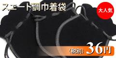 スエード調巾着袋 36円(税別)