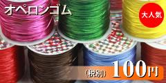 オペロンゴム100円