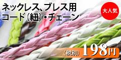 ネックレス、ブレス用 コード(紐)・チェーン 198円