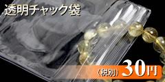 透明チャック袋 30円