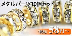 ロンデル10個セット 62円〜