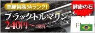 ブラックトルマリン*電気石原石結晶