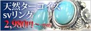 天然ターコイズリング指輪・シルバー銀sv925