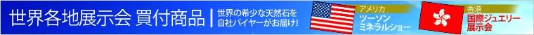 世界各地展示会 買付商品/アメリカUSAツーソン、香港国際ジュエリー展示会