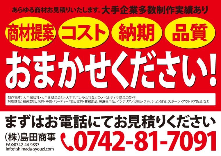 あらゆる商材お見積り致します。まずはお電話にて! (株)島田商事0742-81-7091
