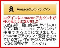 天然石卸 島田商事のサイトのログイン時に、amazomアカウントが使用できるようになりました。amazonでアカウント登録をされている方は、住所等の入力が省略できる便利なサービスです。