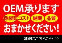 あらゆる商材のOEM承ります。またはお見積りください。島田商事